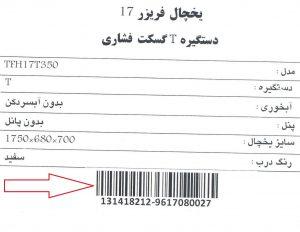 12 300x232 - راهنمای درخواست نصب