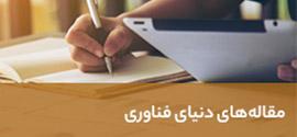 rw5r345 - اهدای لوح امین الضرب به جناب آقای دکتر فتاحی