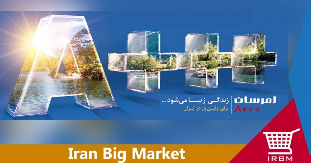 امرسان بهترین و مقرون به صرفه ترین برند ایران | فروشگاه اینترنتی امرسان