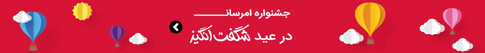 عید 97 امرسان - امرسان زیبا پیشرو مطمئن