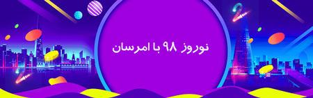 از جشنواره نوروزی امرسان را تجربه کنید - قیمت یخچال ایرانی در جشنواره نوروزی