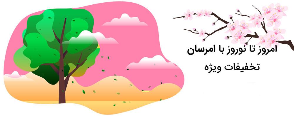 قیمت-یخچال-ایرانی-در-جشنواره-نوروزی | فروشگاه اینترنتی امرسان