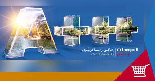 طرح برتر مرکز توسعه صادرات و فرهنگستان هنر - امرسان محبوب ترین برند لوازم خانگی