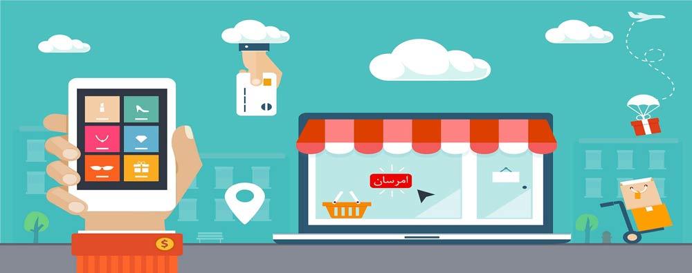 خرید مطمئن از فروشگاه اینترنتی لوازم خانگی | فروشگاه اینترنتی امرسان